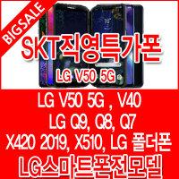SKT옥션판매1위/LG스마트폰초특가모델/X4 2019