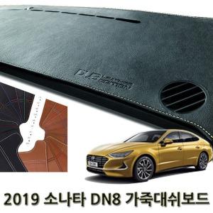 2019 DUB 가죽 대쉬보드커버 소나타DN8 팰리세이드