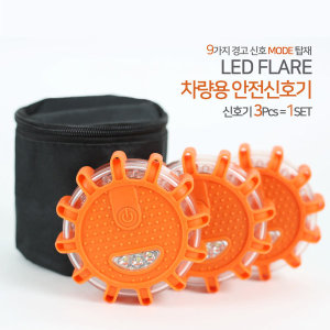 LED 불꽃신호기 안전표지판 안전삼각대 3개한세트/주황