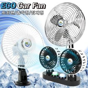 에코 카팬(12V/24V)메탈 트윈 자동차 차량용 선풍기