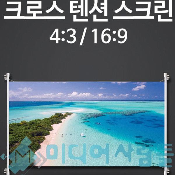 000윤씨네 CT-SH060B 16:9 크로스텐션 간편설치스크린