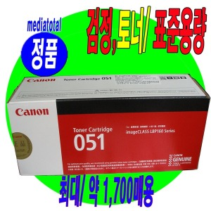캐논 프린터 LBP161dn 정품 토너 카트리지 CRG051