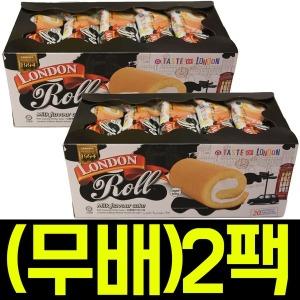 2박스(40개입) 런던 롤 밀크향 케이크/간식/디저트/빵