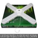 히포LED/DLFL-251C/LED 십자등(스위치식) 50W-주광색