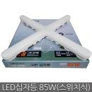 LED 십자등 85W(스위치식)-주광색