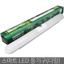 디밍led등기구/디밍등기구/스마트 LED등기구(디밍)