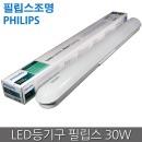 LED형광등/형광등기구/LED등기구 필립스 30W-주광색