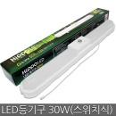 히포LED/DLFL-233/LED등기구  30W(스위치식)-주광색