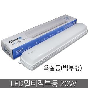 LED욕실등/욕실등/LED등기구/LED멀티직부등20W-주광색