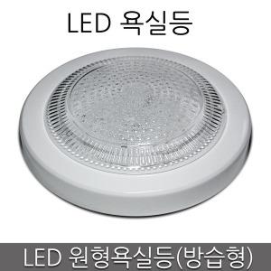 방습욕실등/방습 LED 욕실등/LED 원형 욕실등(방습형)