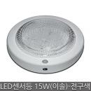 LED 센서등 15W (이솔)-전구색