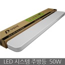 LED주방등/거실등/LED시스템 주방등 50W(두영)-주광색