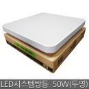 LED방등/거실등/LED시스템 방등 50W(두영)-주광색