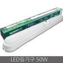 히포LED/DLFL-252C/LED 등기구 50W(히포)-주광색