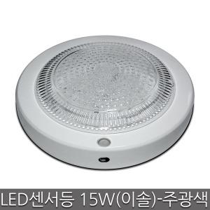 LED 센서등 15W(이솔)-주광색