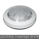 LED 직부등 15W(이솔)-전구색