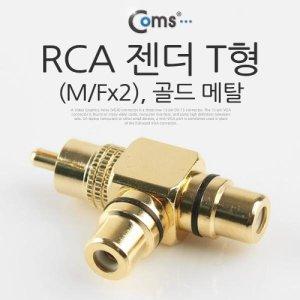 COMS RCA 젠더 T형(M/Fx2)/SP649/골드 메탈/RCA 2분배