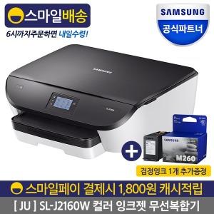 SL-J2160W 삼성복합기 프린터 / 잉크증정 행사중 (SU)