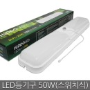 히포LED/DLFL-253C/LED 등기구 50W(스위치식)-주광색