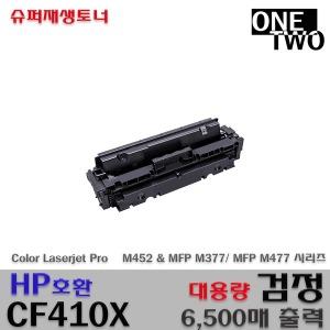 재생 검정대용량 CF410X M452dn M452nw M452dw M377dw