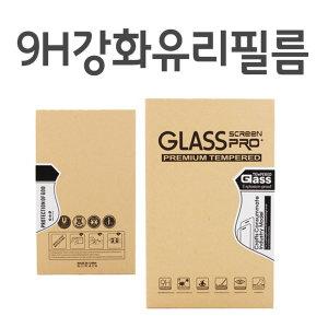 LG 지패드3 8.0 강화유리필름