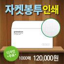레자크 자켓봉투 자켓소봉투 쟈켓봉투 인쇄 1000매