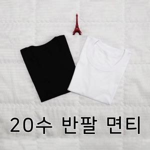 남녀공용 20수 반팔 라운드 면 티셔츠
