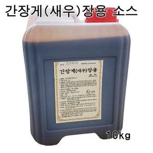 간장게장소스 10kg/게장양념 게장소스 새우장소스