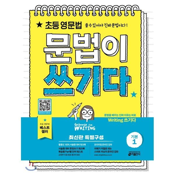 초등 영문법 문법이 쓰기다 기본 1  : 쓸 수 있어야 진짜 문법이다  키 영어학습방법연구소
