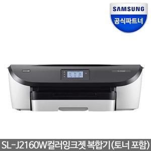 P..SL-J2160W 잉크젯복합기 대리점발송+구매시잉크증정