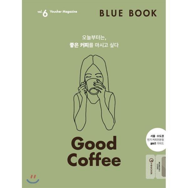 블루북 BLUEBOOK (계간) : vol 6 Good Coffee  2018    편집부
