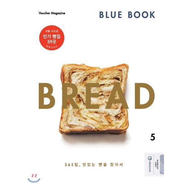 블루북 BLUE BOOK (계간) : vol 5 BREAD  2018    편집부