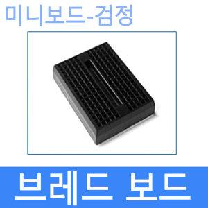 브레드보드 빵판 170홀 아두이노 미니보드 6색 검정