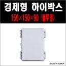 경제형하이박스 / BC-AGQ-151509-(150-150-90) 불투명