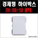 경제형하이박스 / BC-AGQ-203015-(200-300-150) 불투명