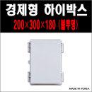 경제형하이박스 / BC-AGQ-203018-(200-300-180) 불투명