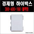 경제형하이박스 / BC-AGQ-304016-(300-400-160) 불투명