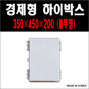경제형하이박스 / BC-AGQ-354520-(350-450-200) 불투명