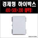 경제형하이박스 / BC-AGQ-405020-(400-500-200) 불투명