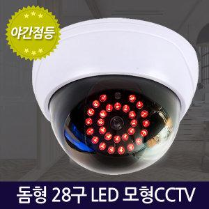 돔형28구 LED 감시카메라 모형 CCTV 가짜 방범 보안