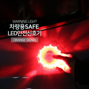 LED 불꽃신호기 안전표지판 안전삼각대 +건전지/오렌지