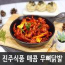(진주식품) 매운무뼈닭발 350g/양념닭발/술안주/밥반찬
