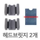 욕실 매트 발판 발매트 쏠레 브릿지 헤드브릿지2개