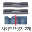 욕실 매트 발판 발매트 쏠레 브릿지 사이드브릿지2개