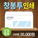 자켓창봉투 창문봉투 투명창봉투 창봉투인쇄 300매