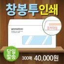 테잎자켓창봉투 창문봉투 투명창봉투 인쇄 300매