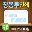 자켓이중창봉투 창문봉투 투명창봉투 인쇄 300매
