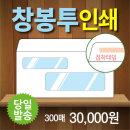 테잎자켓이중창봉투 창문봉투 투명창봉투 인쇄 300매