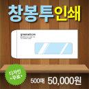 창봉투 창문봉투 투명창봉투 창봉투인쇄 500매