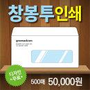 자켓창봉투 창문봉투 투명창봉투 창봉투인쇄 500매
